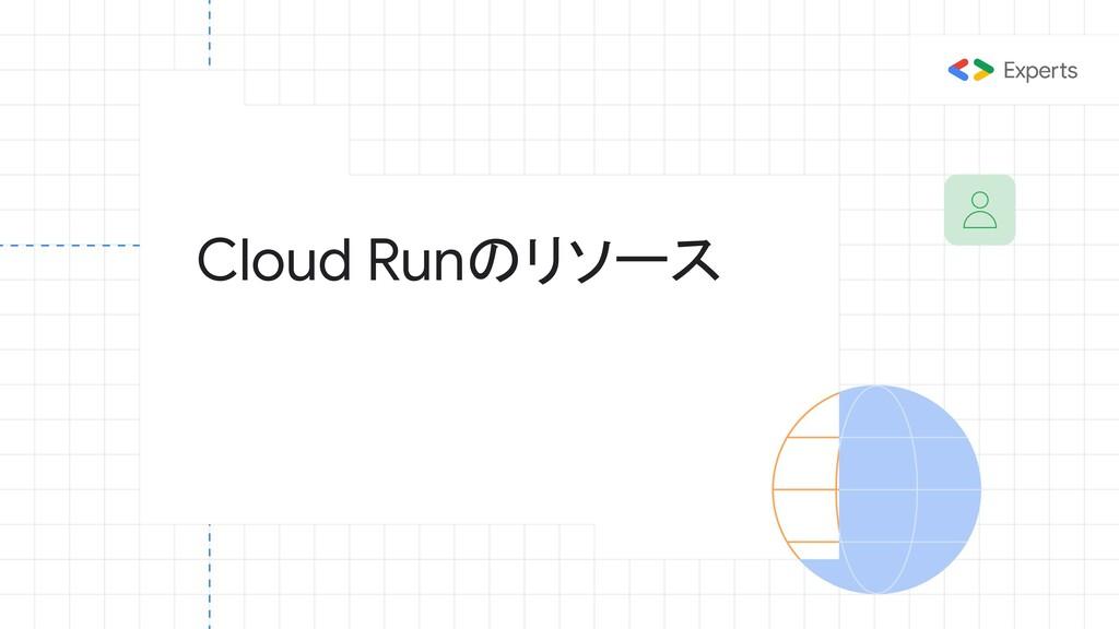Cloud Runのリソース