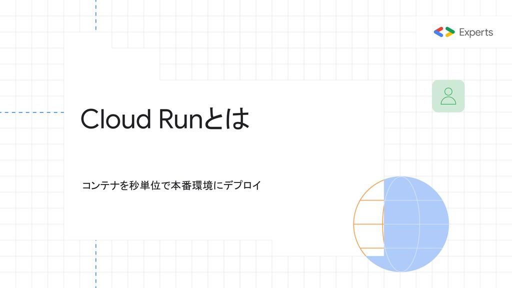Cloud Runとは コンテナを秒単位で本番環境にデプロイ