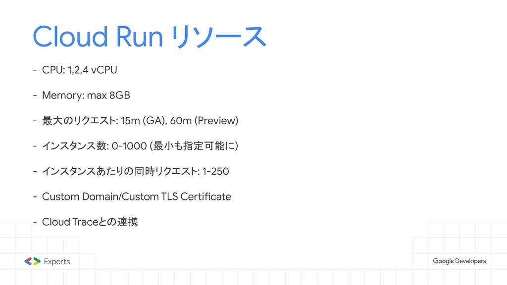 Cloud Run リソース - CPU: 1,2,4 vCPU - Memory: max ...