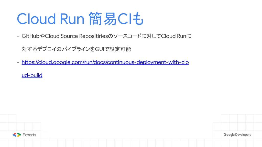 Cloud Run 簡易CIも - GitHubやCloud Source Repositir...