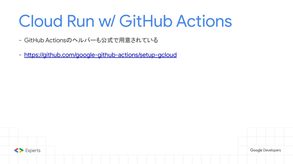 Cloud Run w/ GitHub Actions - GitHub Actionsのヘル...
