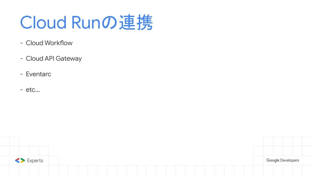 Cloud Runの連携 - Cloud Workflow - Cloud API Gatew...