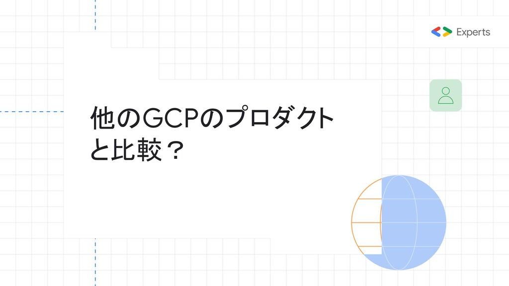 他のGCPのプロダクト と比較?