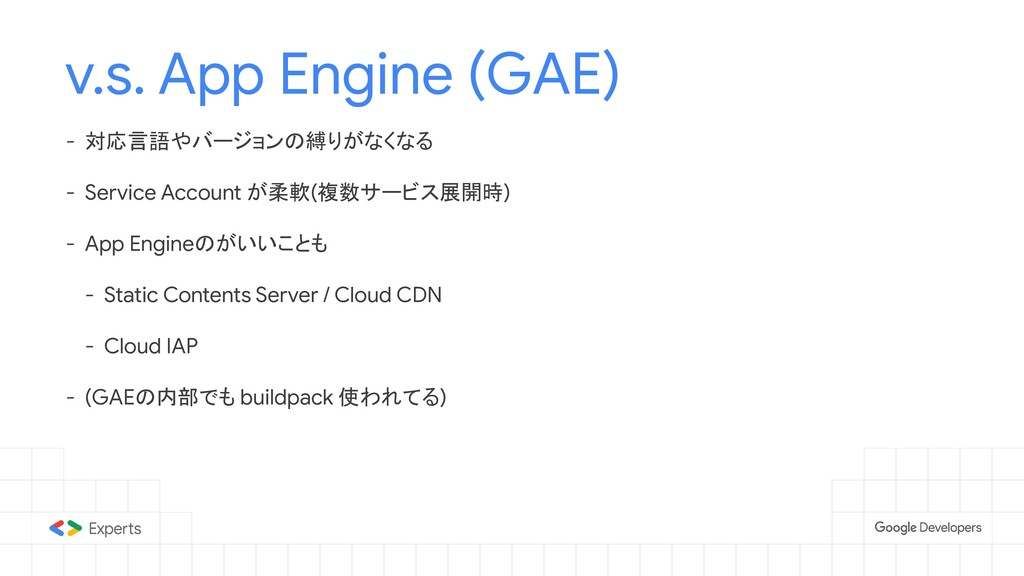 v.s. App Engine (GAE) - 対応言語やバージョンの縛りがなくなる - Se...