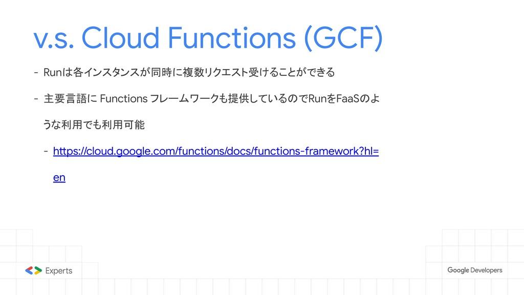 v.s. Cloud Functions (GCF) - Runは各インスタンスが同時に複数リ...