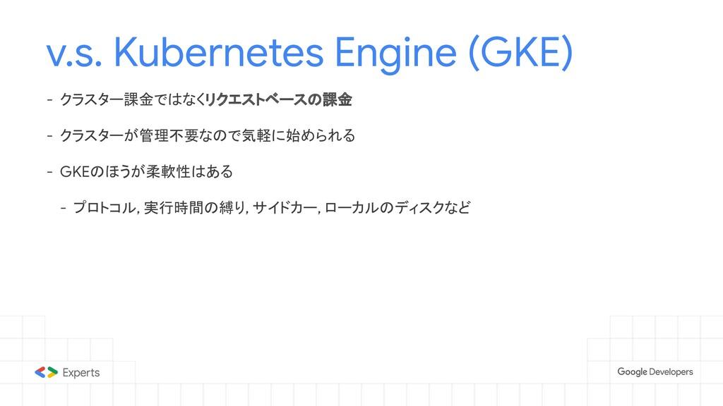 v.s. Kubernetes Engine (GKE) - クラスター課金ではなくリクエスト...