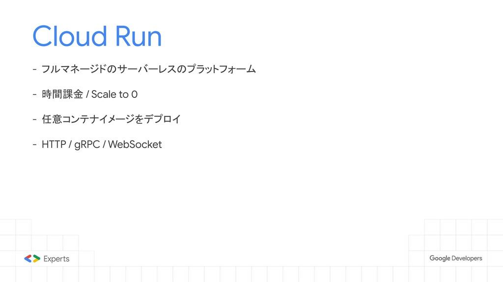 Cloud Run - フルマネージドのサーバーレスのプラットフォーム - 時間課金 / Sc...