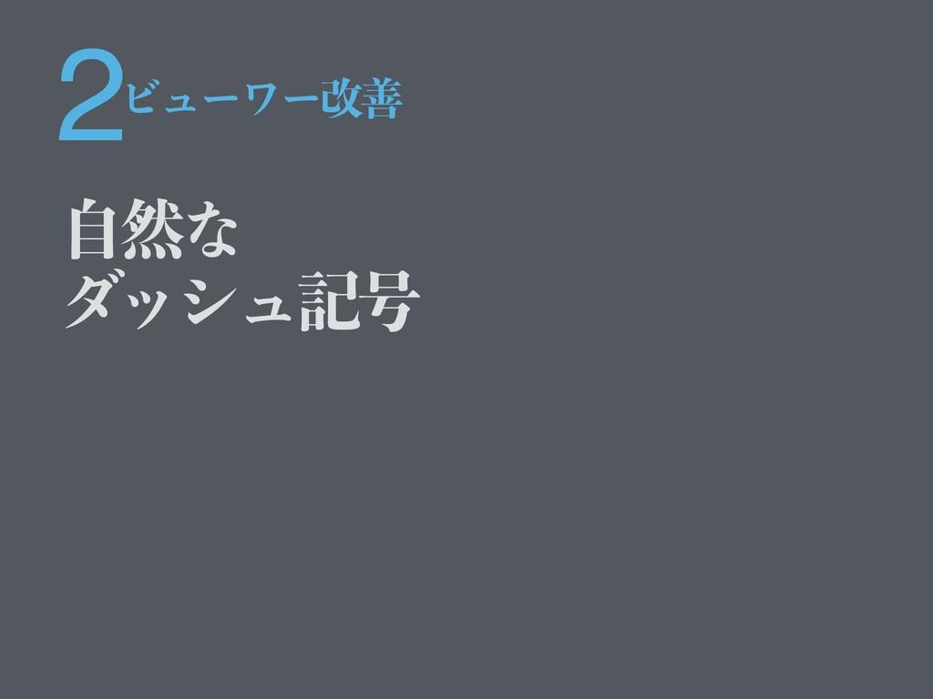 2 ࣗવͳ μογϡه߸ Ϗϡʔϫʔվળ