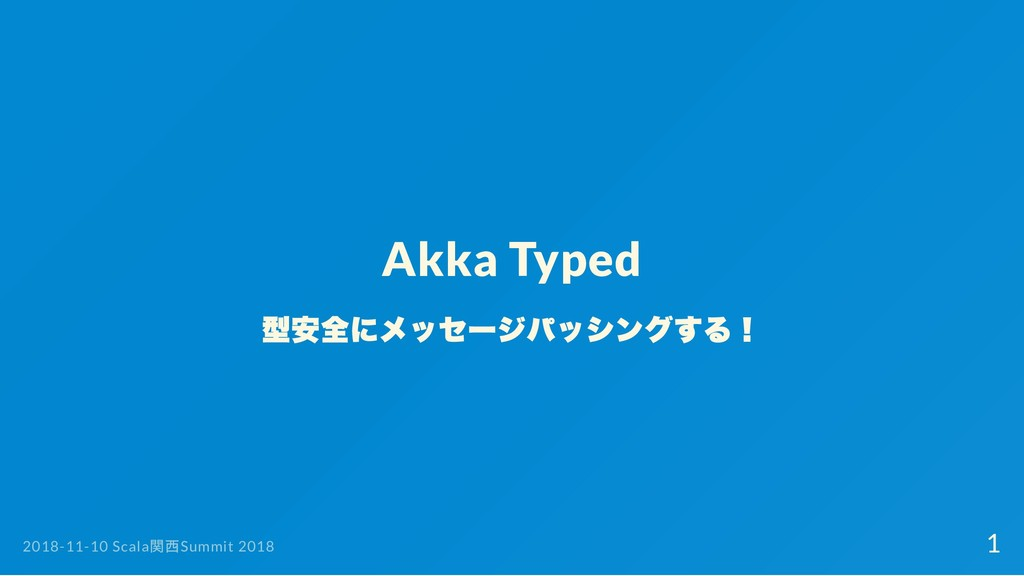 Akka Typed 型安全にメッセージパッシングする! 2018-11-10 Scala 関...