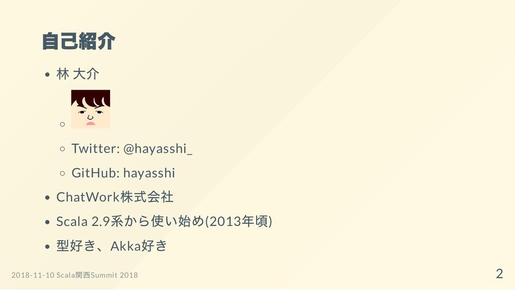 自己紹介 林 大介 Twitter: @hayasshi_ GitHub: hayasshi ...