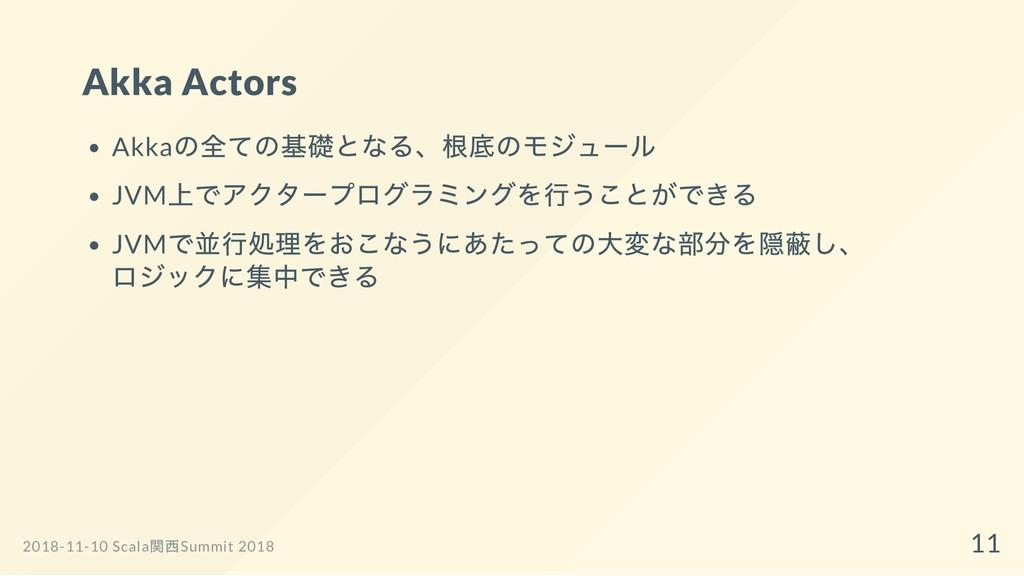 Akka Actors Akka の全ての基礎となる、根底のモジュール JVM 上でアクタープ...