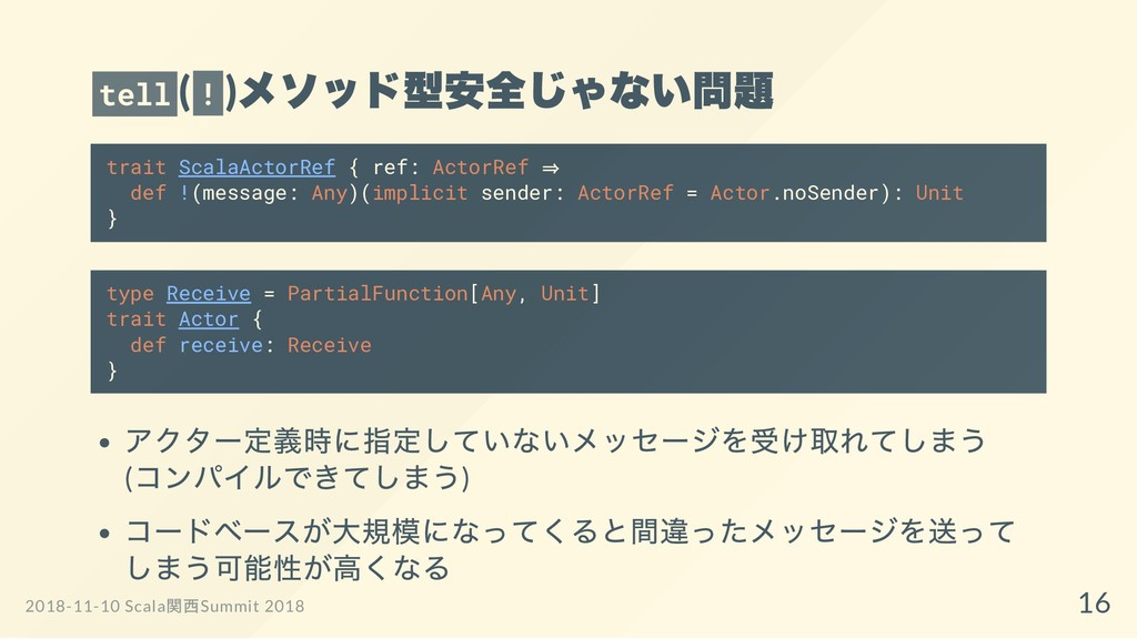 tell ( ! ) メソッド型安全じゃない問題 trait ScalaActorRef { ...