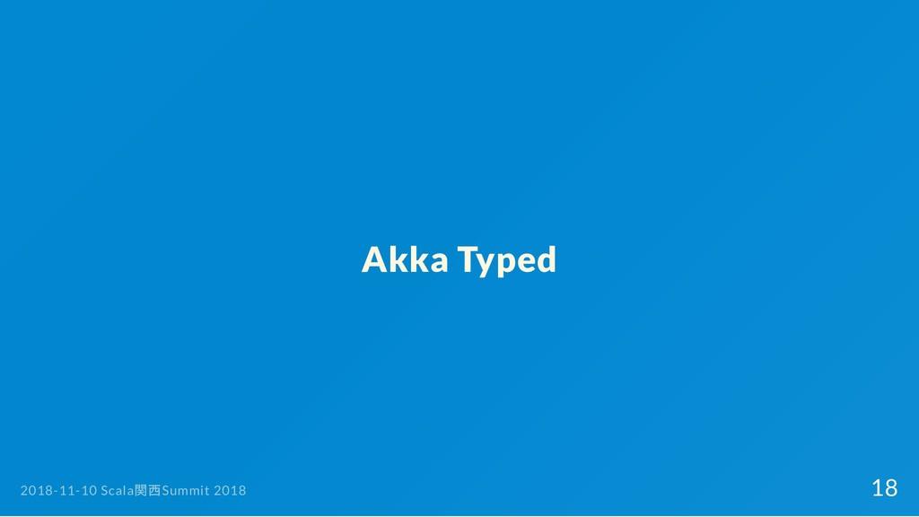 Akka Typed 2018-11-10 Scala 関西Summit 2018 18