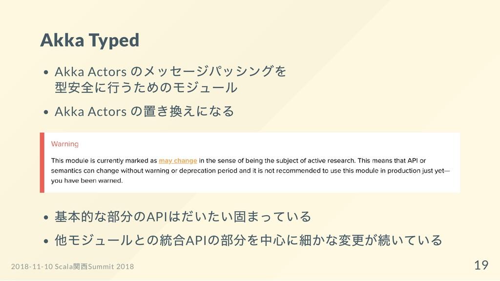 Akka Typed Akka Actors のメッセージパッシングを 型安全に行うためのモジ...
