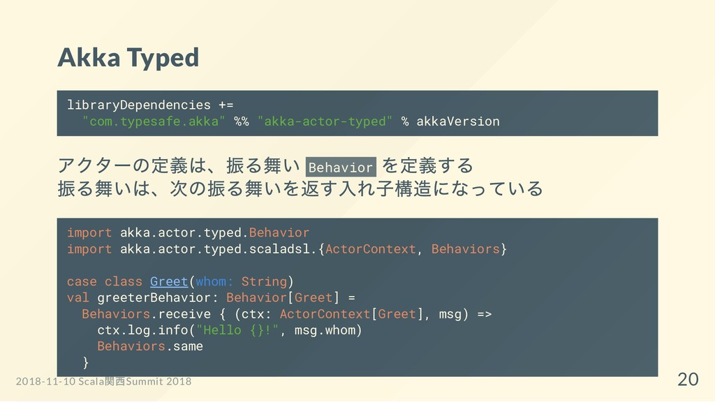 "Akka Typed libraryDependencies += ""com.typesafe..."