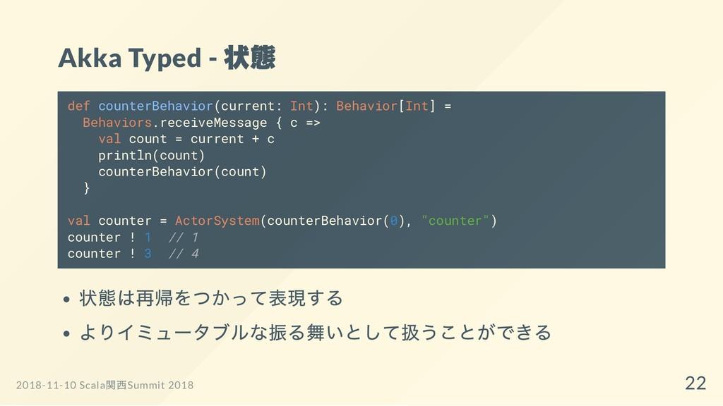 Akka Typed - 状態 def counterBehavior(current: In...