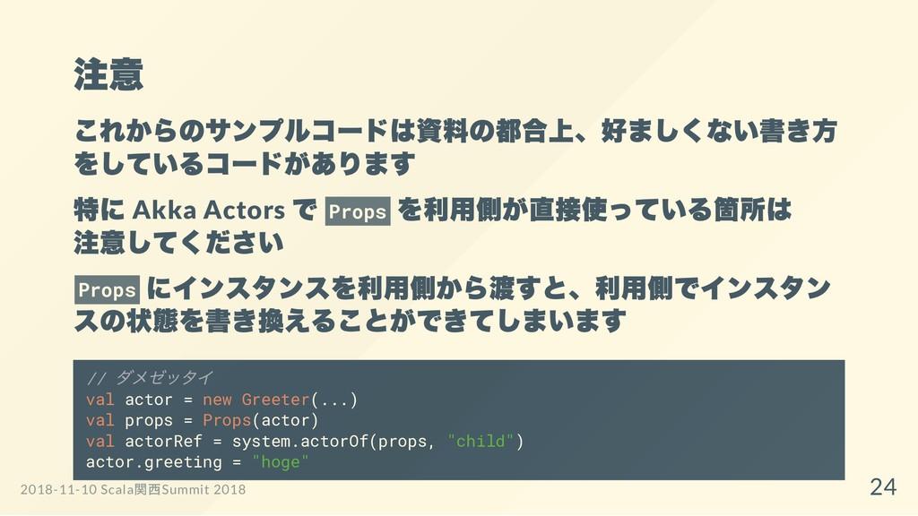 注意 これからのサンプルコードは資料の都合上、好ましくない書き方 をしているコードがあります ...
