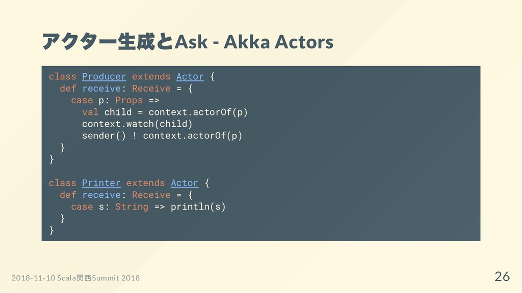 アクター生成とAsk - Akka Actors class Producer extends...