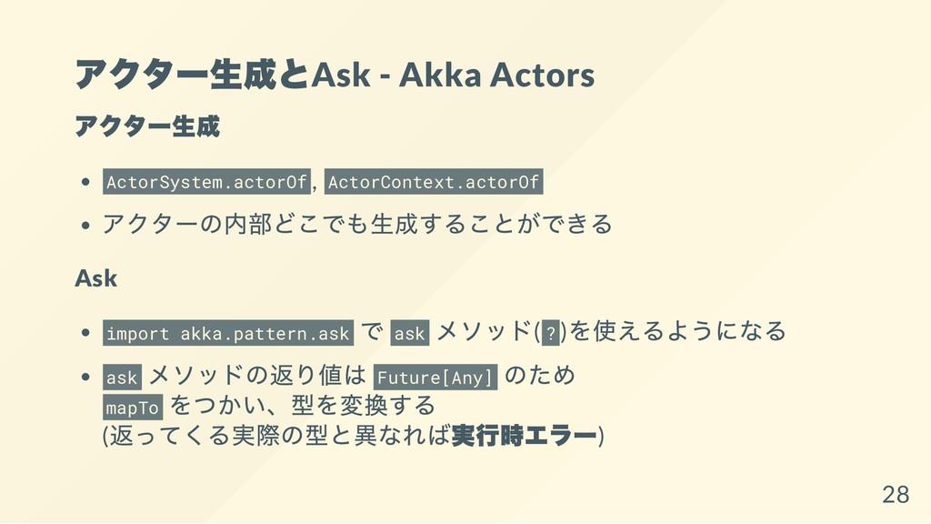 アクター生成とAsk - Akka Actors アクター生成 ActorSystem.act...
