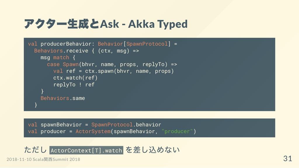 アクター生成とAsk - Akka Typed val producerBehavior: B...