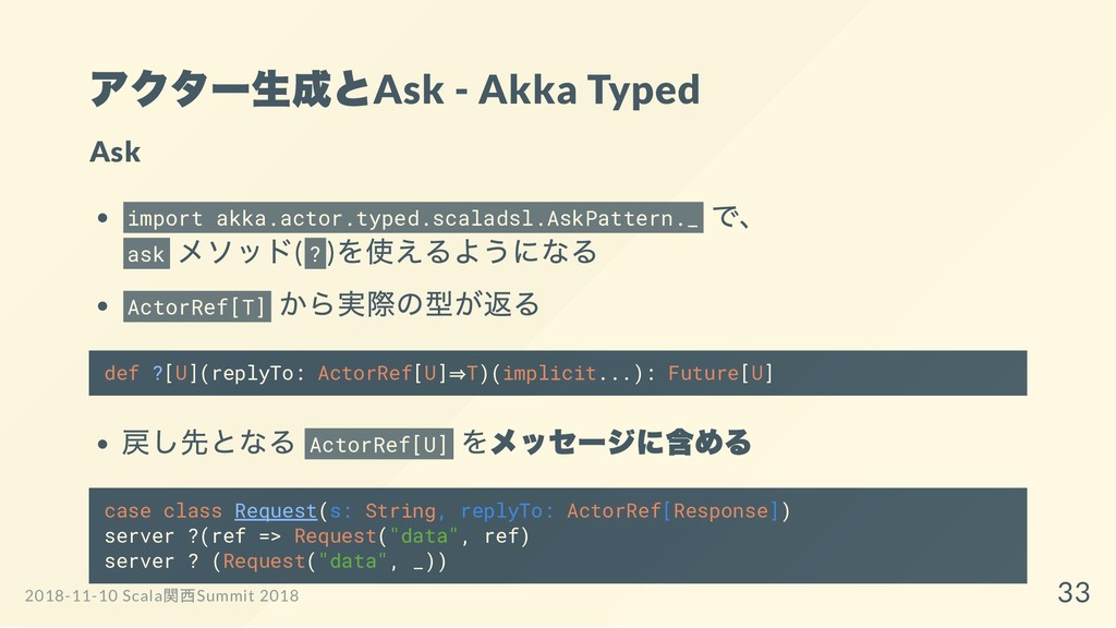アクター生成とAsk - Akka Typed Ask import akka.actor.t...