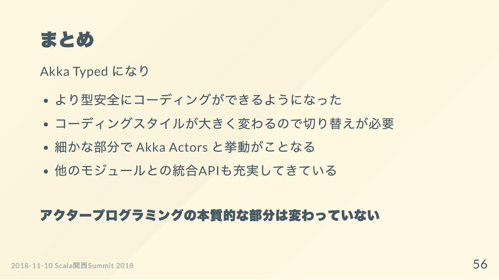 まとめ Akka Typed になり より型安全にコーディングができるようになった コーディン...