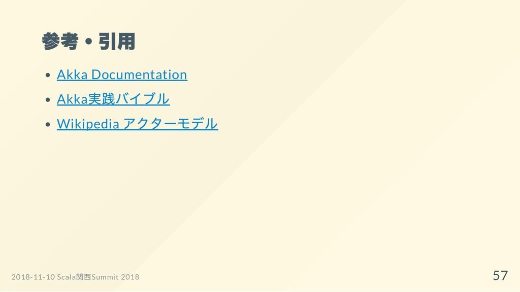 参考・引用 Akka Documentation Akka 実践バイブル Wikipedia ...
