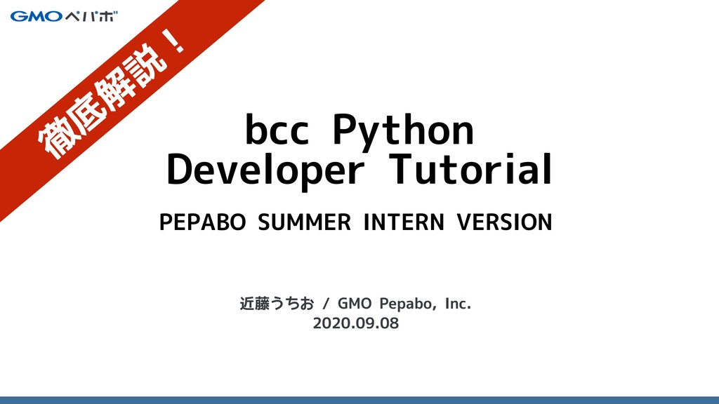 PEPABO SUMMER INTERN VERSION 近藤うちお / GMO Pepabo...