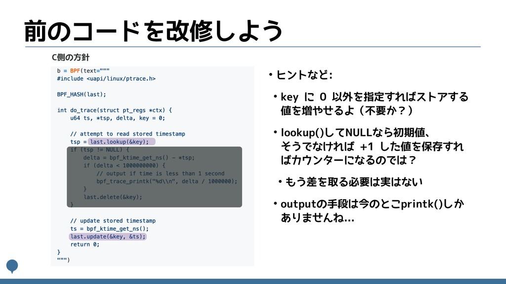 前のコードを改修しよう • ヒントなど: • key に 0 以外を指定すればストアする 値を...