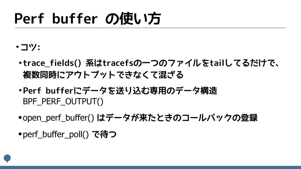 Perf buffer の使い方 •コツ: •trace_fields() 系はtracefs...