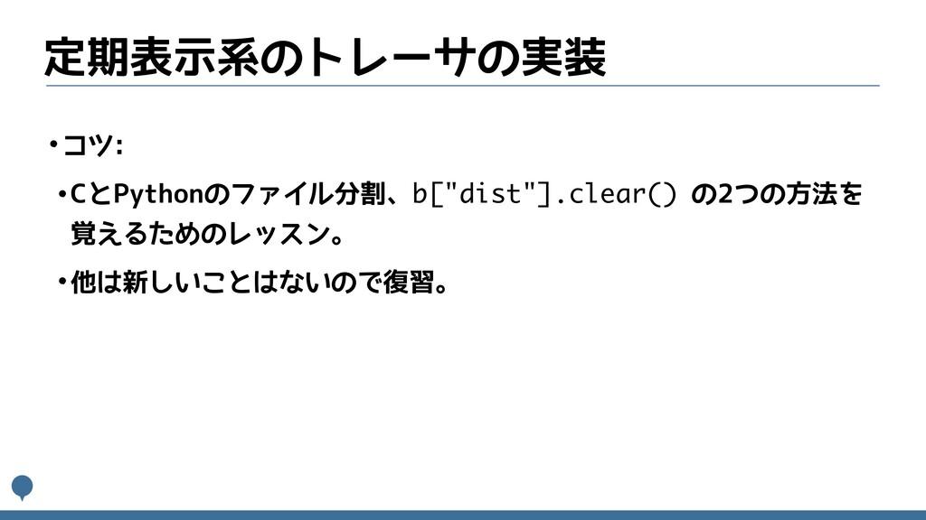 """定期表示系のトレーサの実装 •コツ: •CとPythonのファイル分割、b[""""dist""""].c..."""