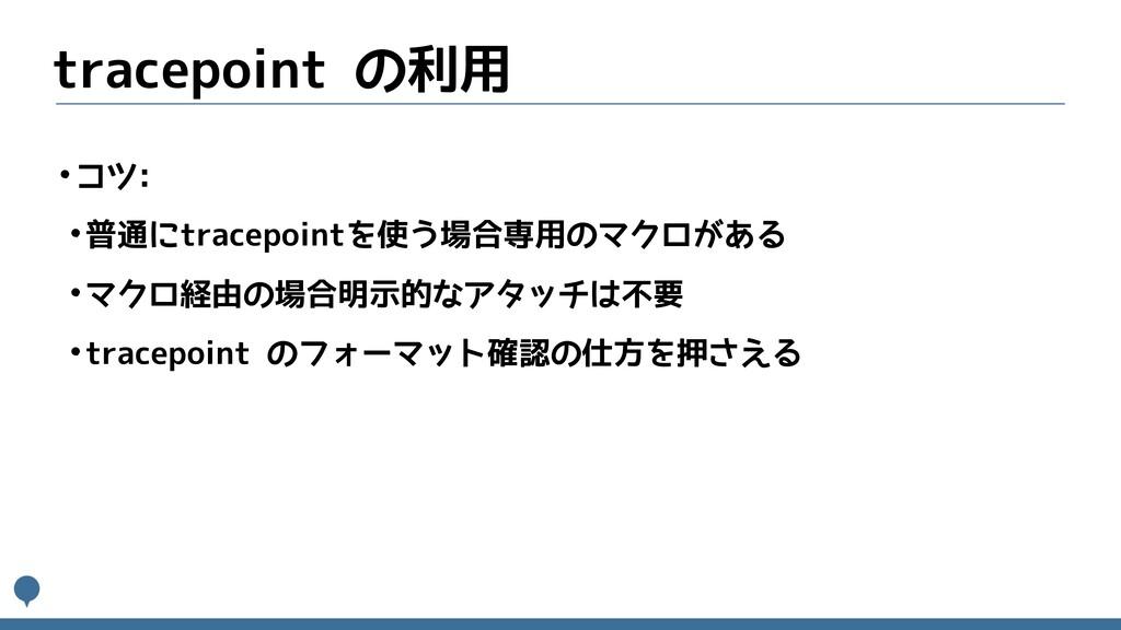 tracepoint の利用 •コツ: •普通にtracepointを使う場合専用のマクロがあ...