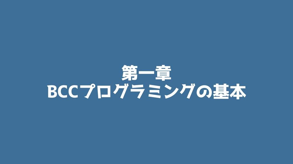 第一章 BCCプログラミングの基本