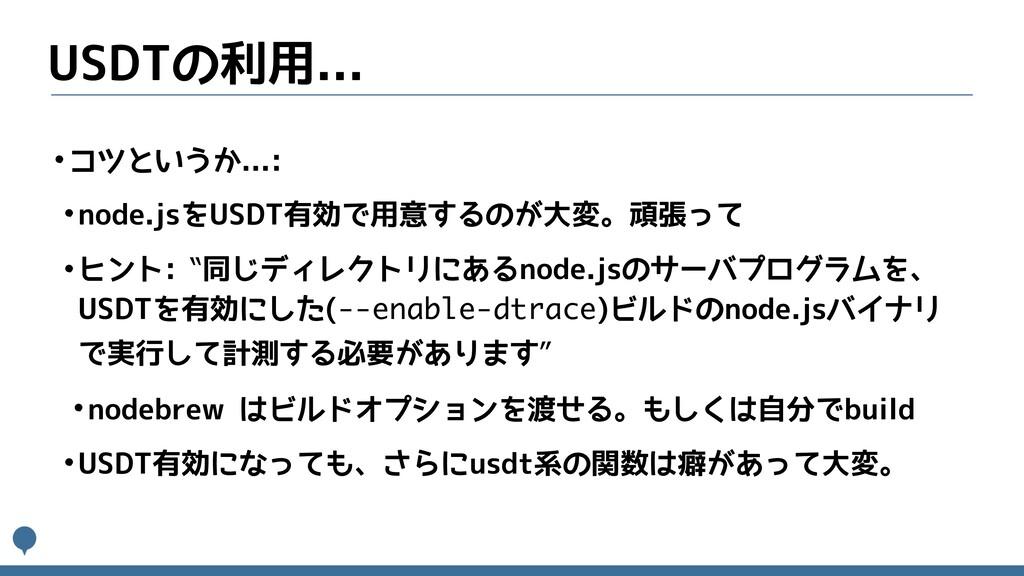 USDTの利用... •コツというか...: •node.jsをUSDT有効で用意するのが大変...