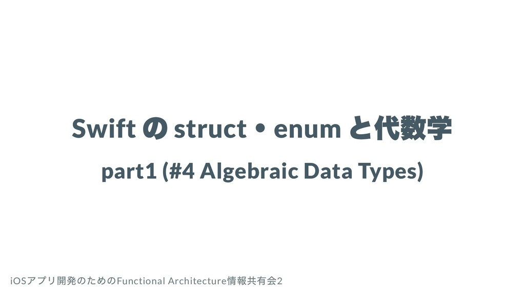 Swift の struct ・ enum と代数学 part1 (#4 Algebraic ...