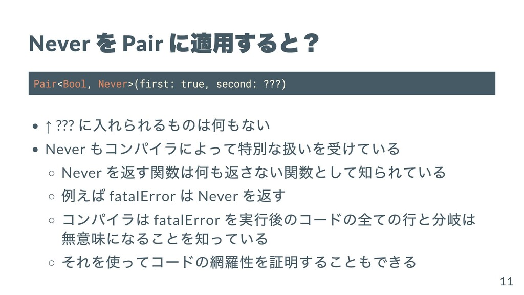 Never を Pair に適⽤すると? Pair<Bool, Never>(first: t...