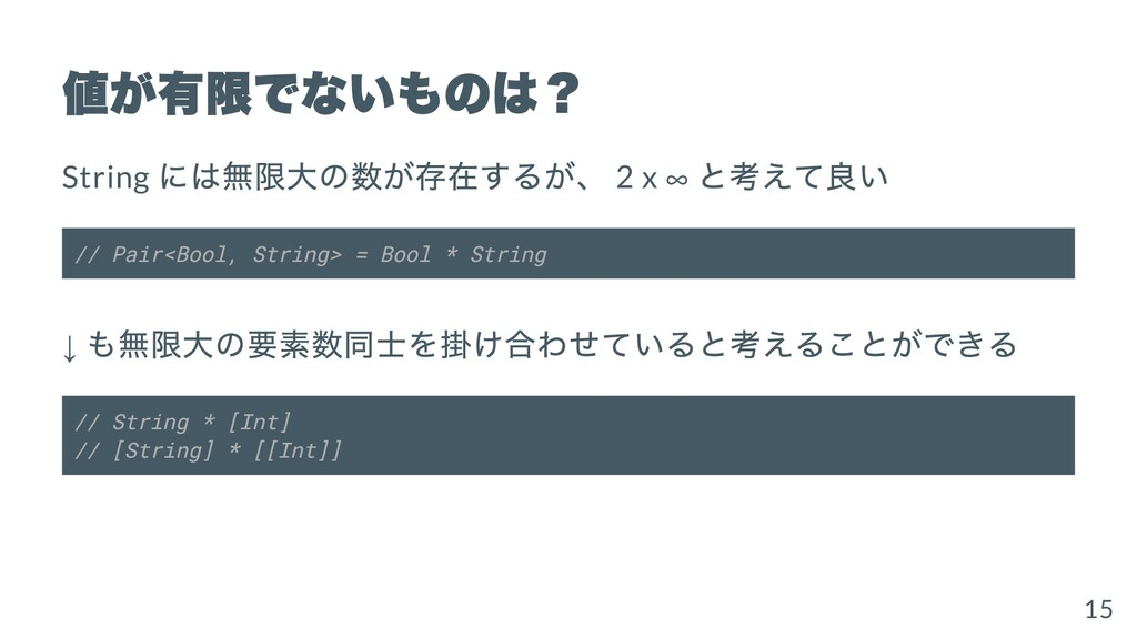 値が有限でないものは? String には無限⼤の数が存在するが、 2 x ∞ と考えて良い ...