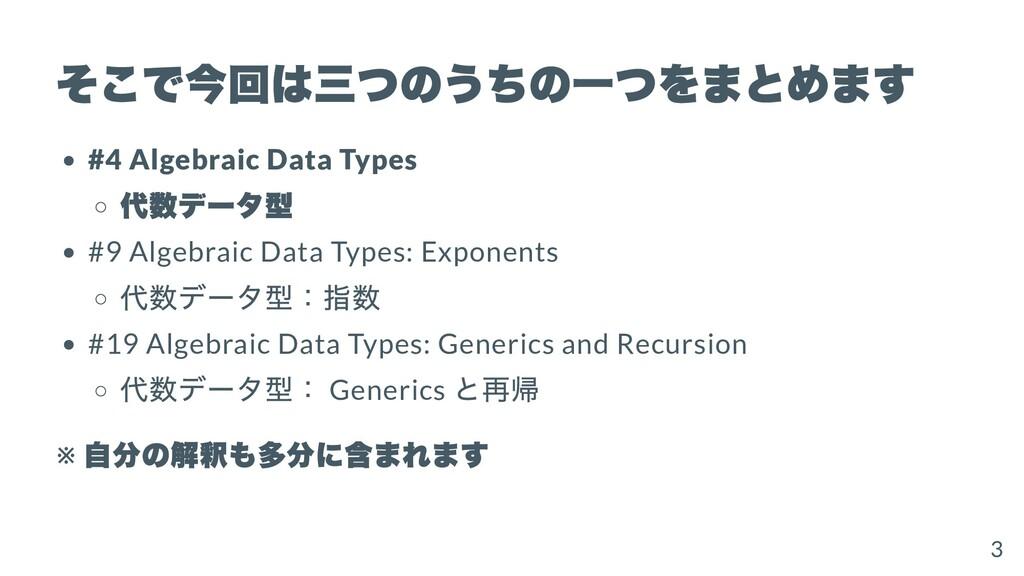 そこで今回は三つのうちの⼀つをまとめます #4 Algebraic Data Types 代数...