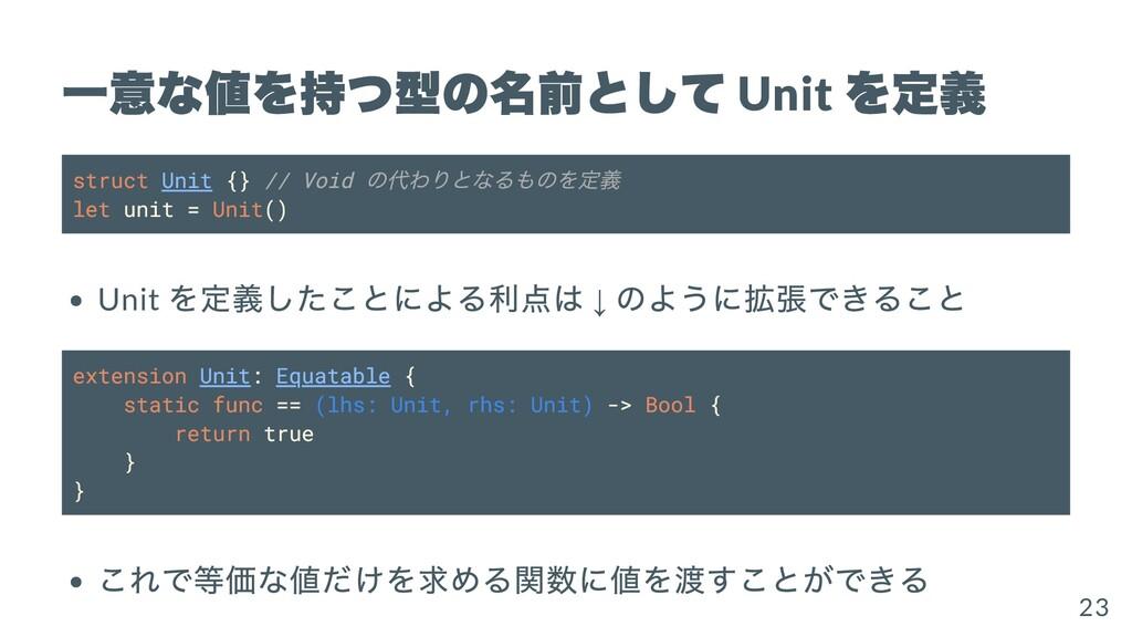 ⼀意な値を持つ型の名前として Unit を定義 struct Unit {} // Void ...