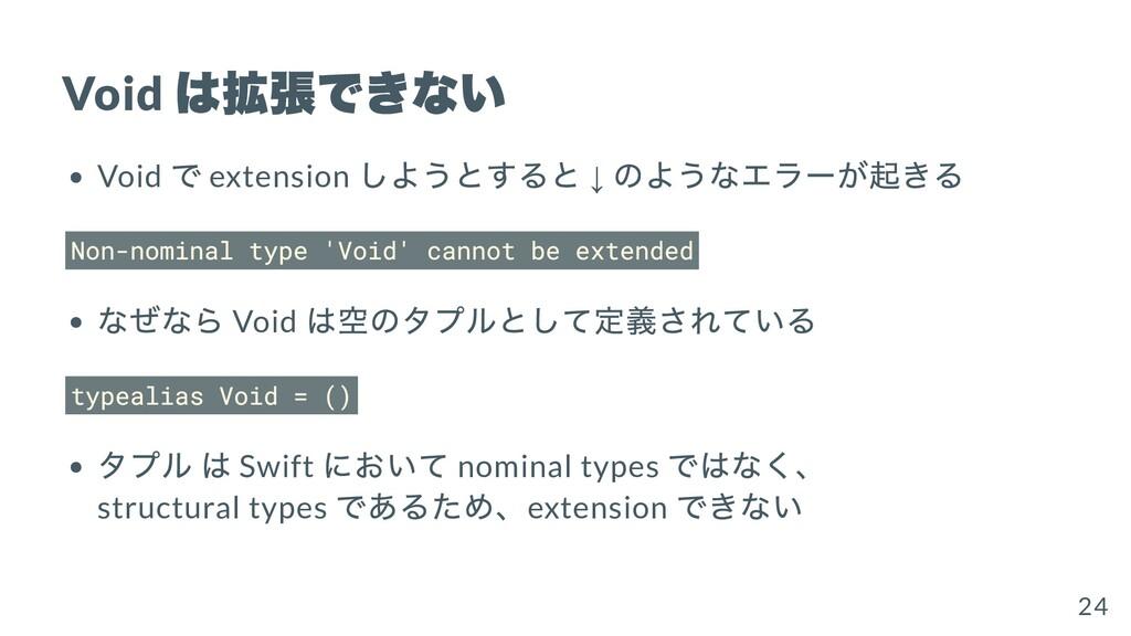 Void は拡張できない Void で extension しようとすると ↓ のようなエラー...