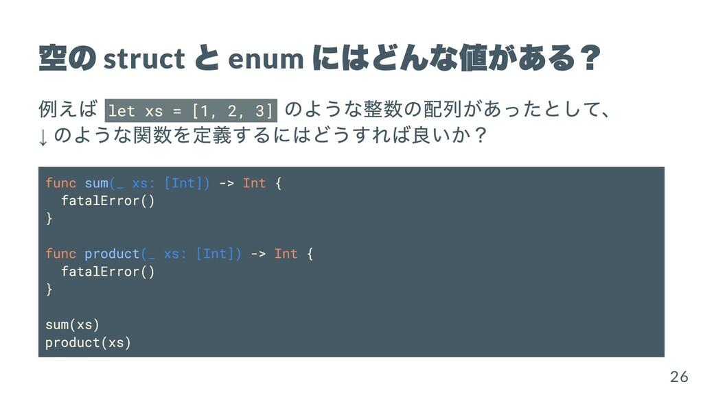 空の struct と enum にはどんな値がある? 例えば let xs = [1, 2,...
