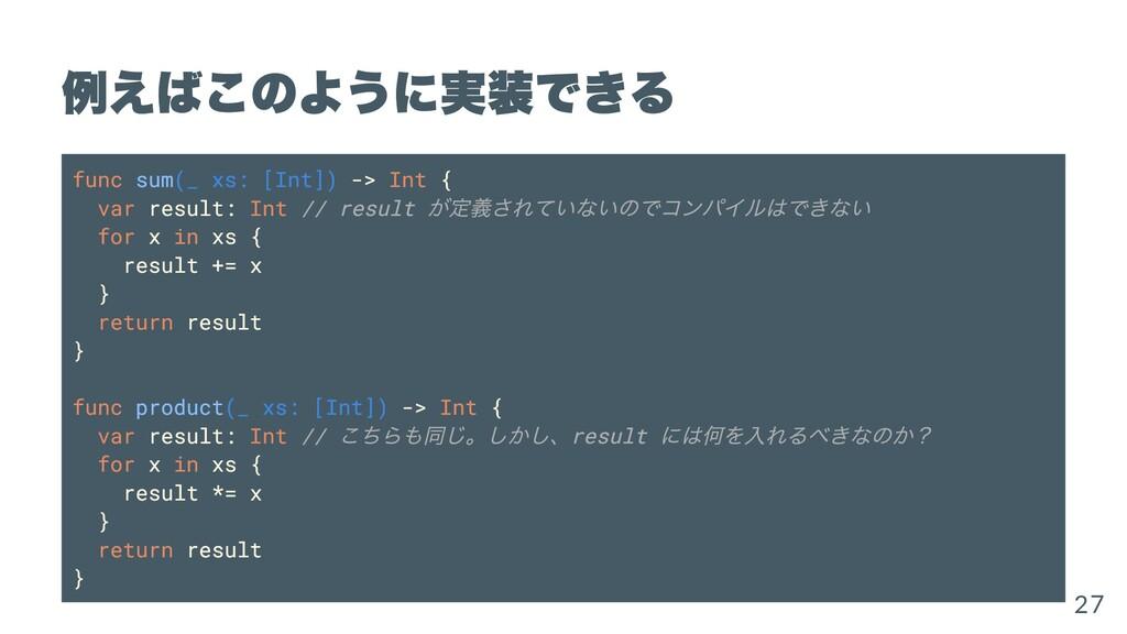 例えばこのように実装できる func sum(_ xs: [Int]) -> Int { va...