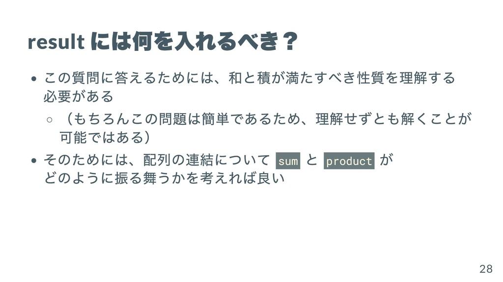 result には何を⼊れるべき? この質問に答えるためには、和と積が満たすべき性質を理解する...