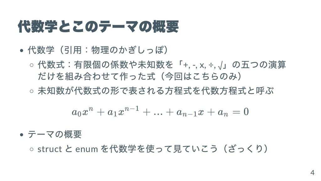 代数学とこのテーマの概要 代数学(引⽤:物理のかぎしっぽ) 代数式:有限個の係数や未知数を「+...
