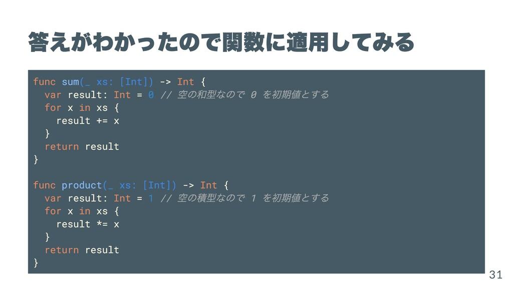 答えがわかったので関数に適⽤してみる func sum(_ xs: [Int]) -> Int...