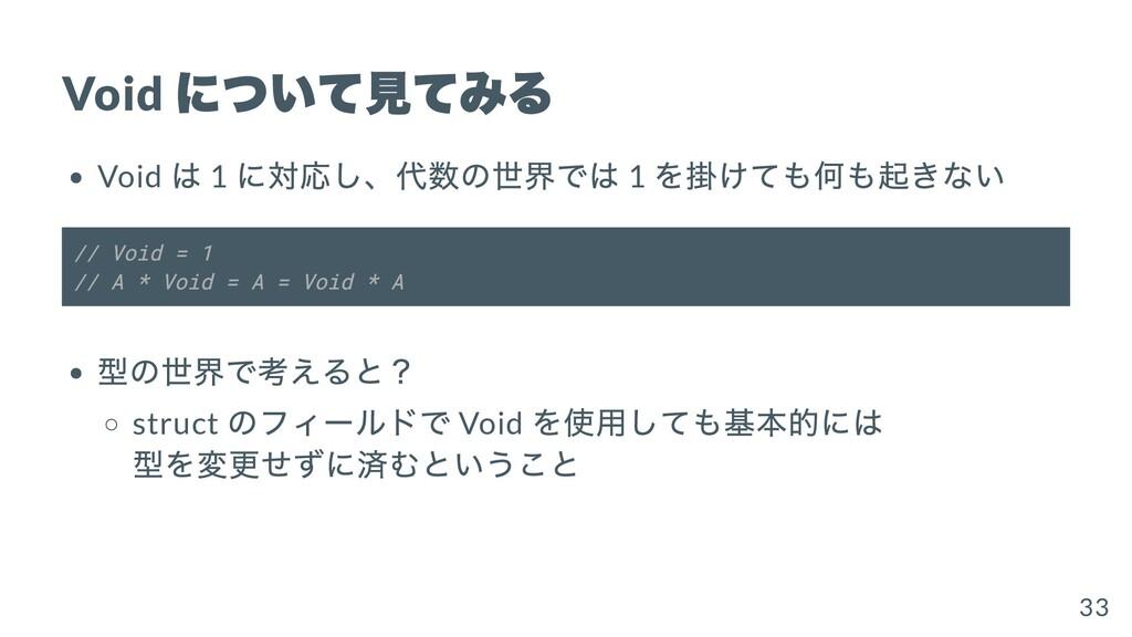 Void について⾒てみる Void は 1 に対応し、代数の世界では 1 を掛けても何も起き...