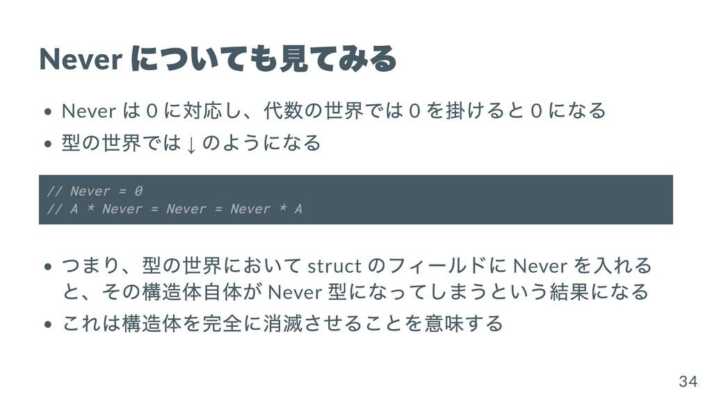 Never についても⾒てみる Never は 0 に対応し、代数の世界では 0 を掛けると ...