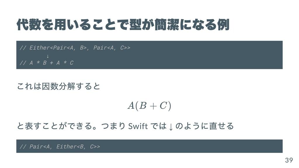 代数を⽤いることで型が簡潔になる例 // Either<Pair<A, B>, Pair<A,...