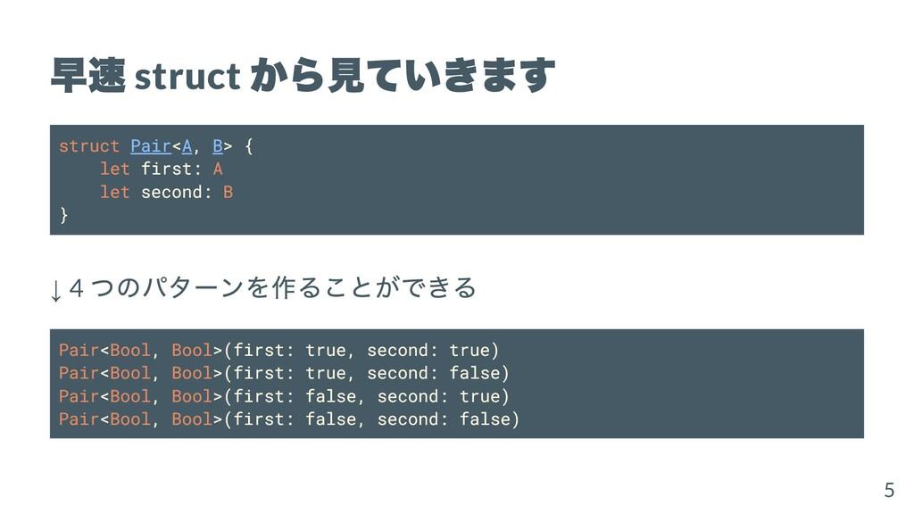 早速 struct から⾒ていきます struct Pair<A, B> { let firs...