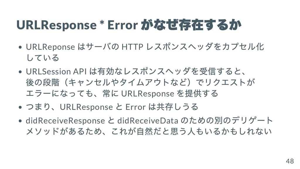 URLResponse * Error がなぜ存在するか URLReponse はサーバの H...